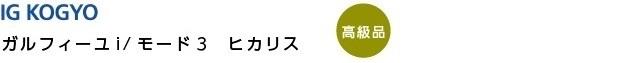 IG KOGYO ガルフィーユi/モーヅ3 ヒカリス