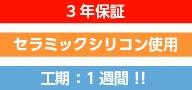 3年保証・セラミックシリコン使用・工期1週間!!