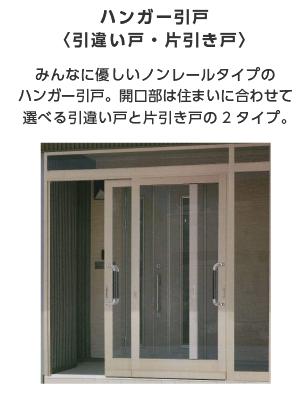 ハンガー引き戸<引違い戸・片引き戸>