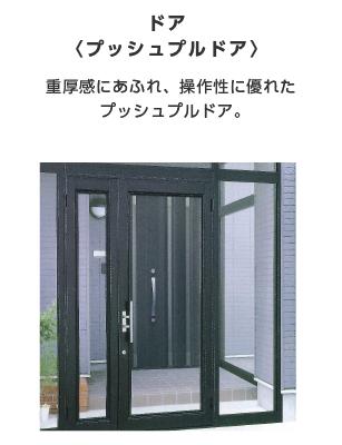 ドア<プッシュプルドア>