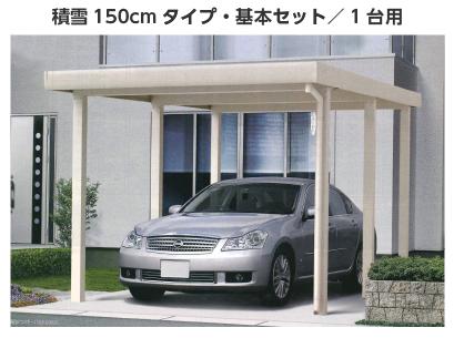 積雪150cmタイプ・基本セット/1台用