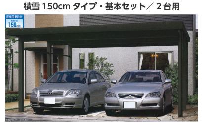 積雪150cmタイプ・基本セット/2台用
